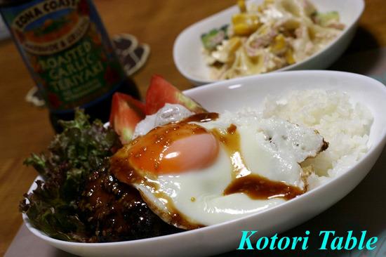 Kotori_table